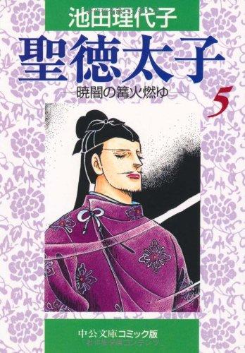 聖徳太子 (5) (中公文庫―コミック版)の詳細を見る