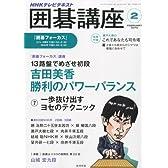 NHK 囲碁講座 2013年 02月号 [雑誌]