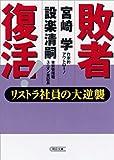 敗者復活! リストラ社員の大逆襲 (朝日文庫)