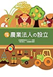 改訂3版 農業法人の設立 画像