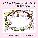 4歳児〜6歳児への童謡・唱歌とピアノ曲「月の光」ドビュッシー...