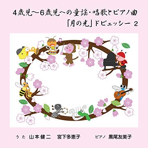 4歳児〜6歳児への童謡・唱歌とピアノ曲「月の光」ドビュッシー 2