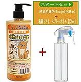【お得なスプレーボトルセット】犬、猫専用酵素消臭剤Change ペット消臭スプレーで臭いを酵素の力で解消 犬、猫のデオトイレマット、消臭サンド消臭ビーズにも