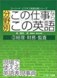 分野別「この仕事なら、この英語」〈3〉経理・財務・監査 (ユーリード・ビジネス英語攻略シリーズ)