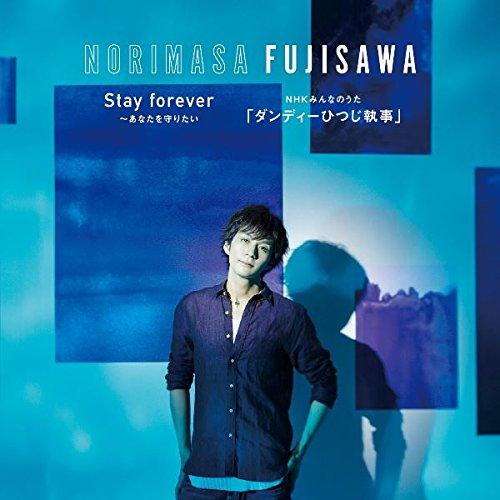 Stay forever ~あなたを守りたい/ NHK みんなのうた「ダンディーひつじ執事」【通常盤】