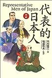 対訳・代表的日本人