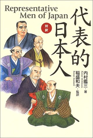 対訳・代表的日本人の詳細を見る