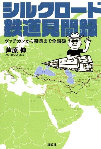 シルクロード鉄道見聞録 -ヴァチカンから奈良まで全踏破-の詳細を見る