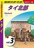 地球の歩き方 D17 タイ 2017-2018 【分冊】 3 タイ北部 タイ分冊版