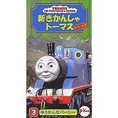 新きかんしゃトーマス1999(3) [VHS]