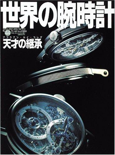 世界の腕時計 no.44 アブラアン・ルイ・ブレゲ天才の継承 (ワールド・ムック 251)