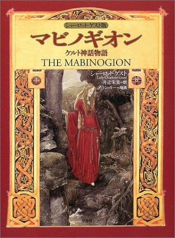 マビノギオン―ケルト神話物語 シャーロット・ゲスト版