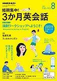 NHKラジオ 短期集中! 3か月英会話 2017年 8月号 [雑誌] (NHKテキスト)