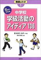 5分でできる中学校学級活動のアイディア136 (教師のわざ)