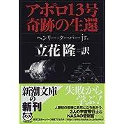 アポロ13号 奇跡の生還 (新潮文庫)