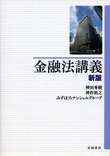 金融法講義 新版の詳細を見る