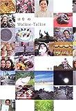 はなのWalkie‐Talkie