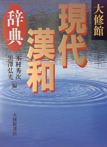 大修館 現代漢和辞典