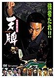 麻雀飛龍伝説 天牌1[DVD]