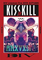 DIV oneman live 2015 AUTUMN KISS or KILL [DVD](在庫あり。)