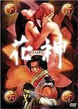 今昔伝奇 花神[DVD]