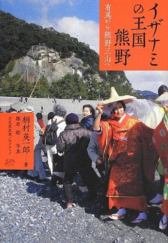 イザナミの王国熊野―有馬から熊野三山へ