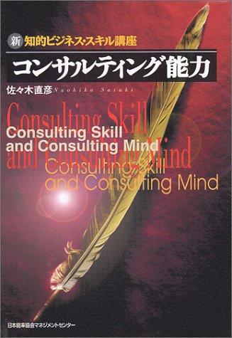 新・知的ビジネス・スキル講座 コンサルティング能力 (新知的ビジネス・スキル講座)の詳細を見る