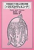 パリスとヴィエンナ―中世低地ドイツ語による騎士物語