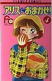 アリスにおまかせ! (4) (フラワーコミックス)