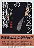 ビジネスマンの精神病棟 (ちくま文庫)
