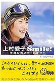 上村愛子 Smile! 笑顔が教えてくれたこと
