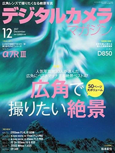 デジタルカメラマガジン2017年12月号