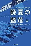 「晩夏の墜落 上 (ハヤカワ・ミステリ文庫)」販売ページヘ