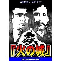 火の城:西南戦争ミュージカルドラマ