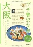 大阪 プチ贅沢な旅11 (ブルーガイド―プチ贅沢な旅)