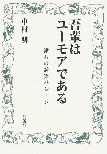 吾輩はユーモアである――漱石の誘笑パレード