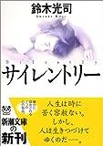 サイレントリー (新潮文庫)