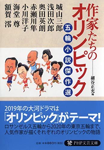 [画像:作家たちのオリンピック 五輪小説傑作選 (PHP文芸文庫)]