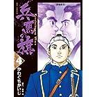兵馬の旗 4―Revolutionary Wars (ビッグコミックス)