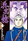 兵馬の旗 Revolutionary Wars 第4巻
