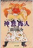 神鷲(ガルーダ)商人〈下〉 (文春文庫)