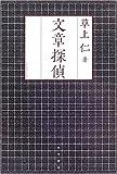 文章探偵 (ハヤカワ・ミステリワールド)