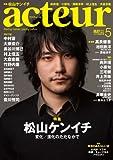 アクチュール 2011年 5月号 No.23
