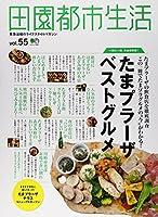 田園都市生活 55 (エイムック 3051)