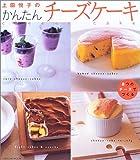 上田悦子のかんたんチーズケーキ―8つのチーズでつくる (タツミムック)