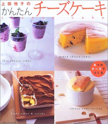 上田悦子のかんたんチーズケーキ―8つのチーズでつくる (タツミムック)の詳細を見る