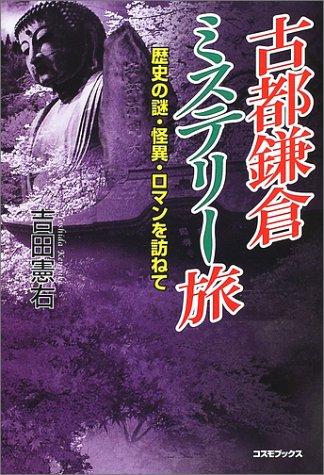 古都鎌倉ミステリー旅―歴史の謎・怪異・ロマンを訪ねて (コスモブックス)