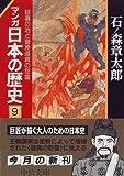 マンガ日本の歴史〈9〉延喜の治と菅原道真の怨霊 (中公文庫)