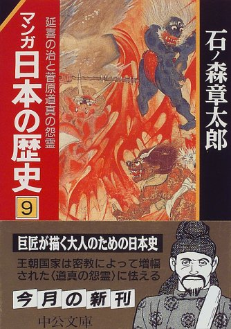 マンガ日本の歴史〈9〉延喜の治と菅原道真の怨霊 (中公文庫)の詳細を見る