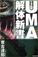 UMA解体新書
